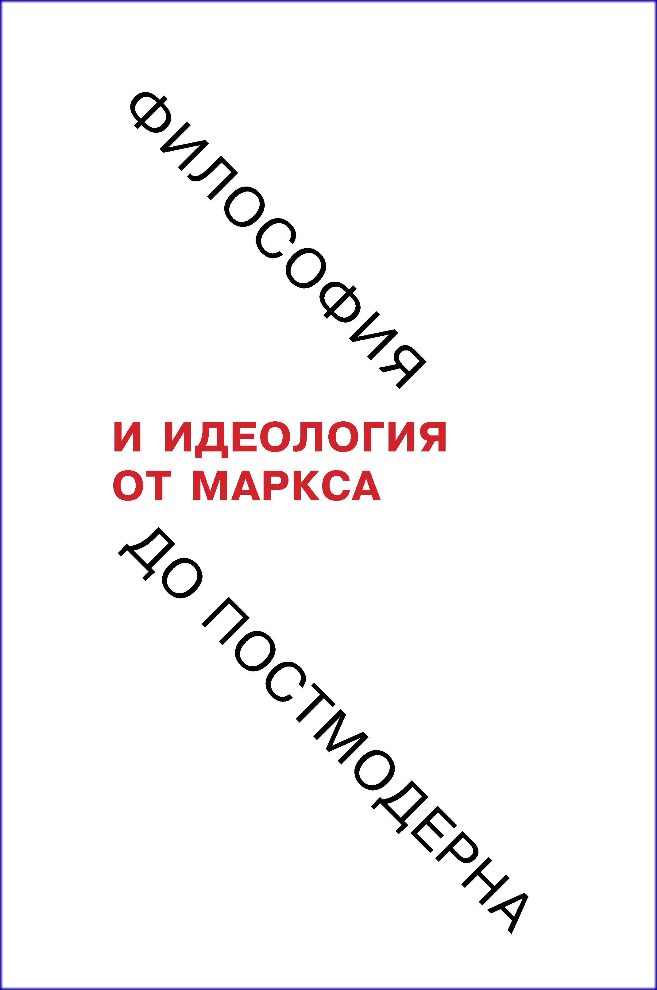 Философия и идеология: от Маркса до постмодерна