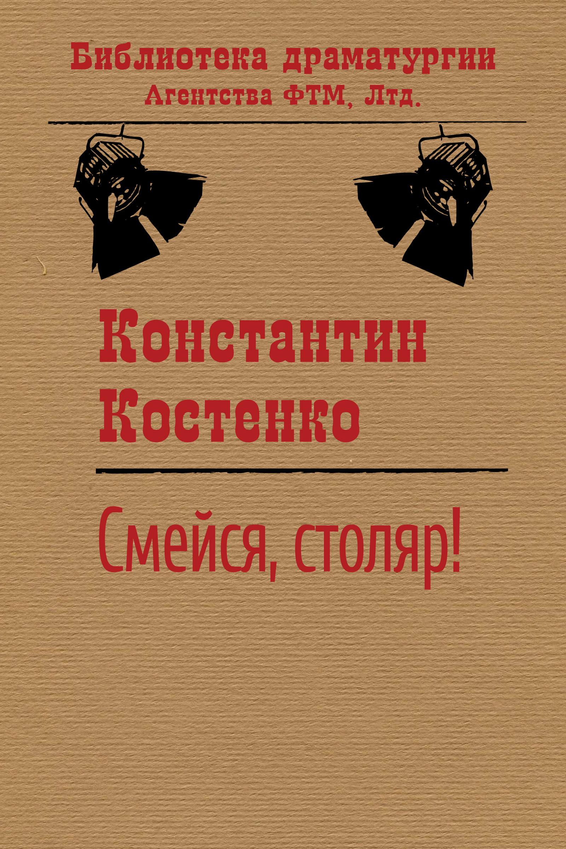 Константин Костенко Смейся, столяр! константин костенко свиньи