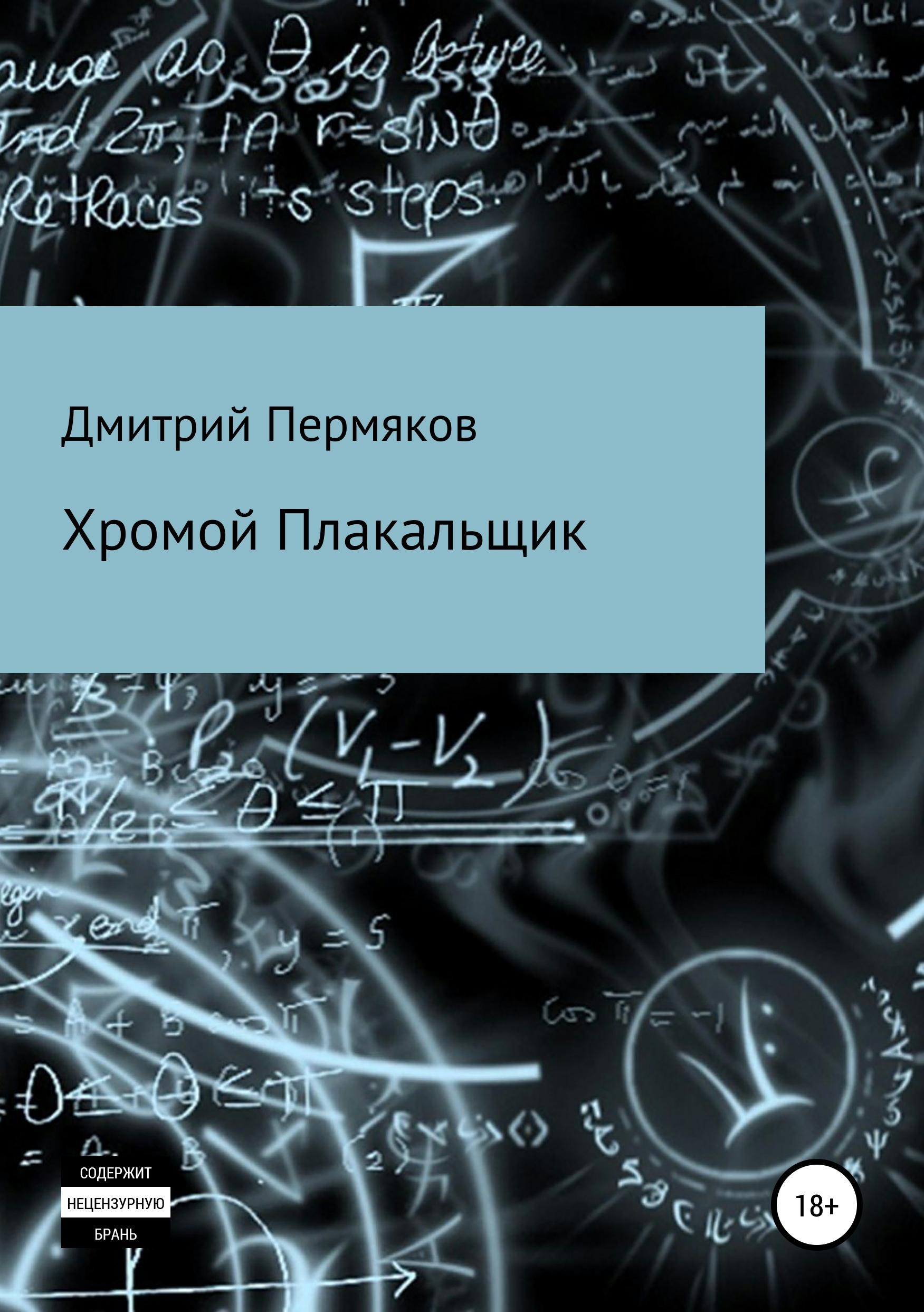 Дмитрий Пермяков Хромой Плакальщик дмитрий каполь незрячая рассказ isbn 9785448348457