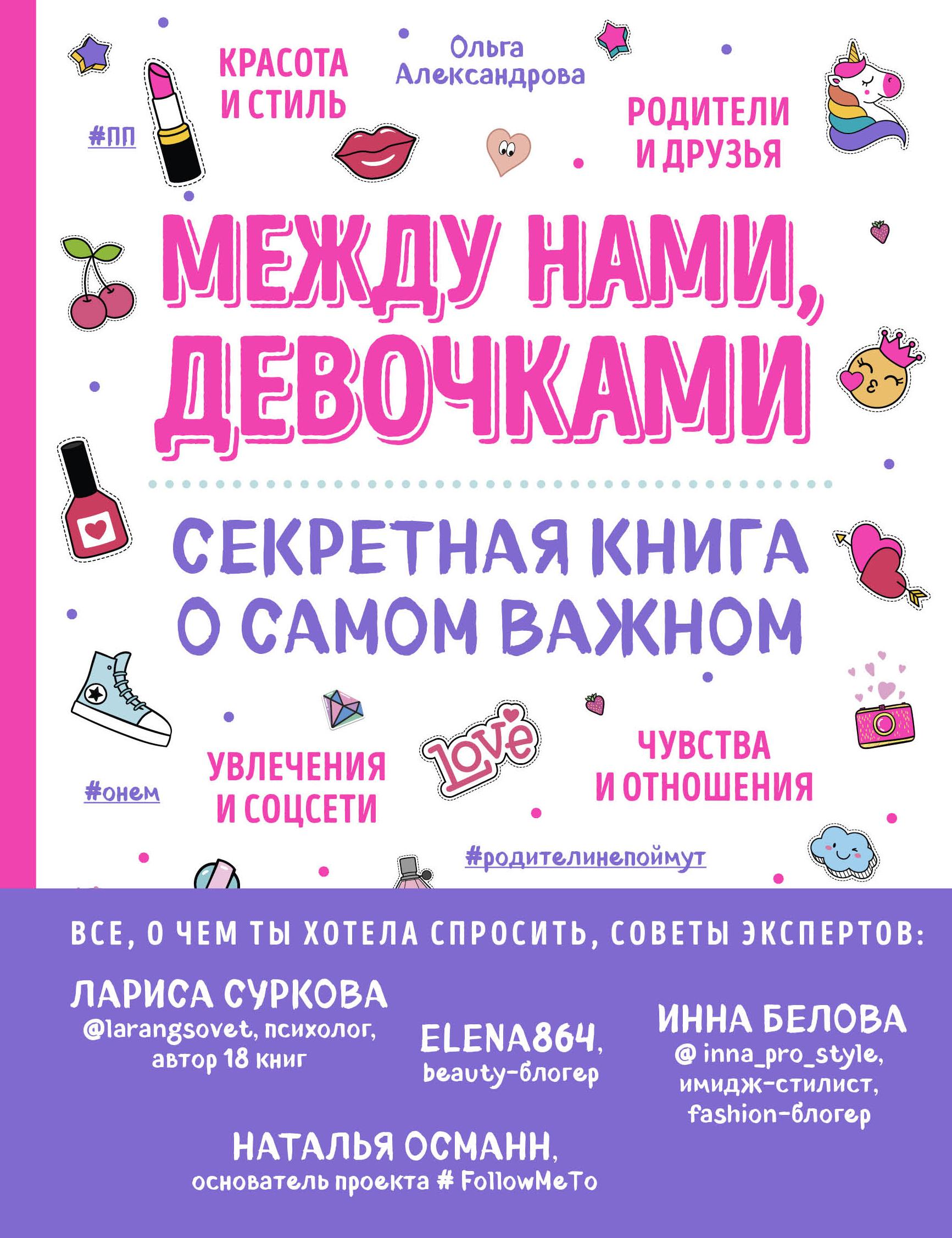 Ольга Александрова Между нами, девочками. Секретная книга о самом важном мази от розацеа