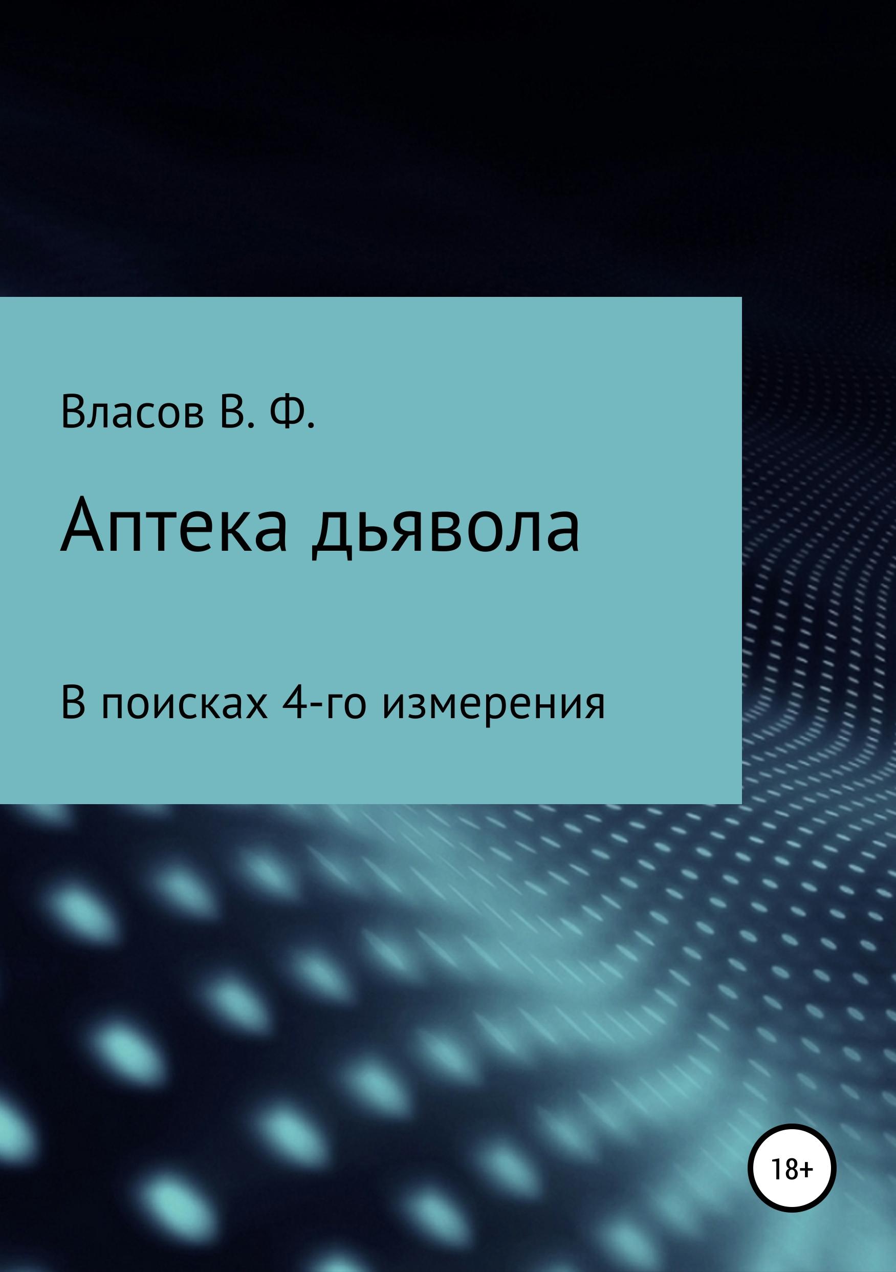 Владимир Фёдорович Власов Аптека дьявола денис анатольевич власов эликсир