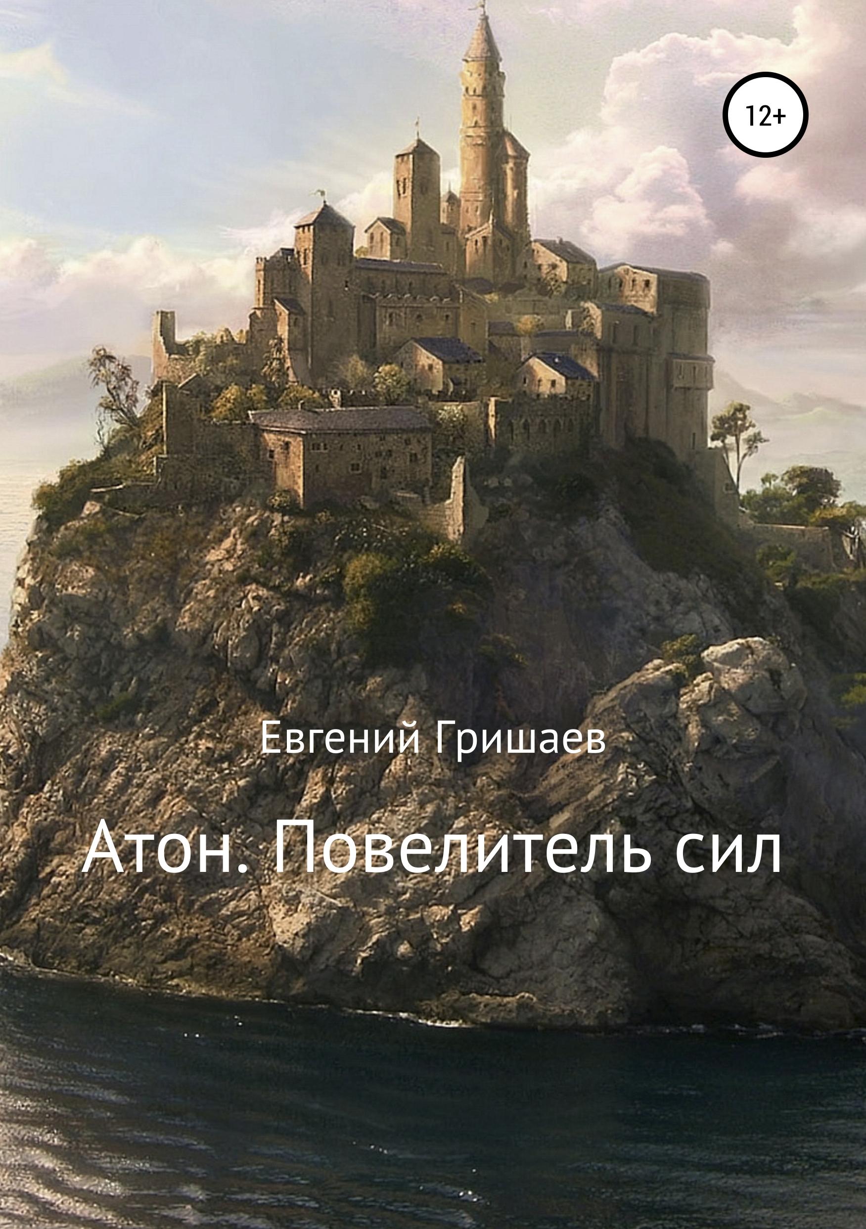 Евгений Алексеевич Гришаев Атон. Повелитель сил