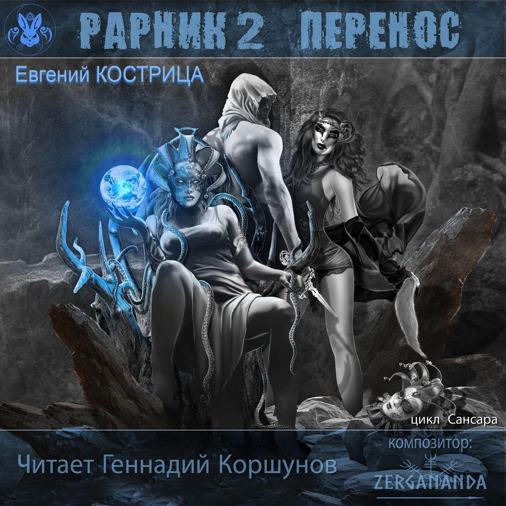 Фото - Евгений Кострица Рарник 2. Перенос гистоны и перенос генетической информации