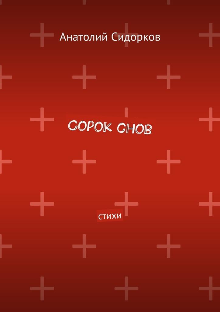 Анатолий Сидорков Сорок снов. Стихи цена