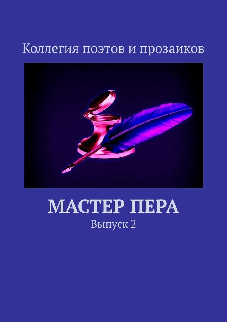 Мария Николаевна Бутырская Мастерпера. Выпуск2 цена