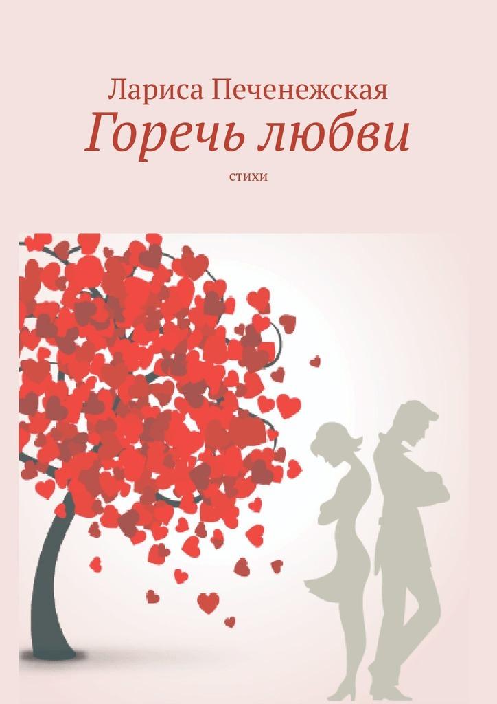 Лариса Печенежская Горечь любви. Стихи лариса печенежская осколки любви стихи