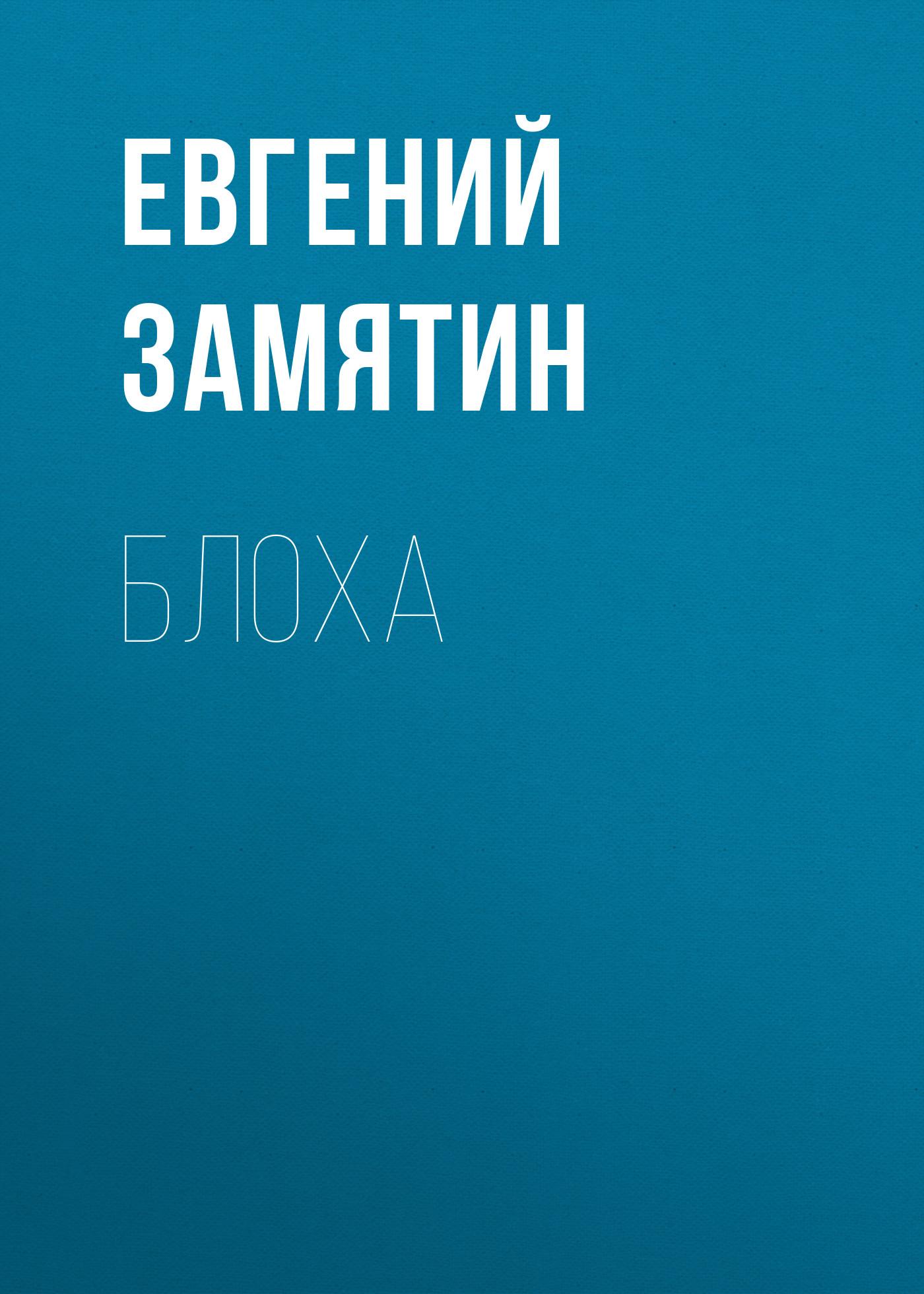 Евгений Замятин Блоха цена в Москве и Питере