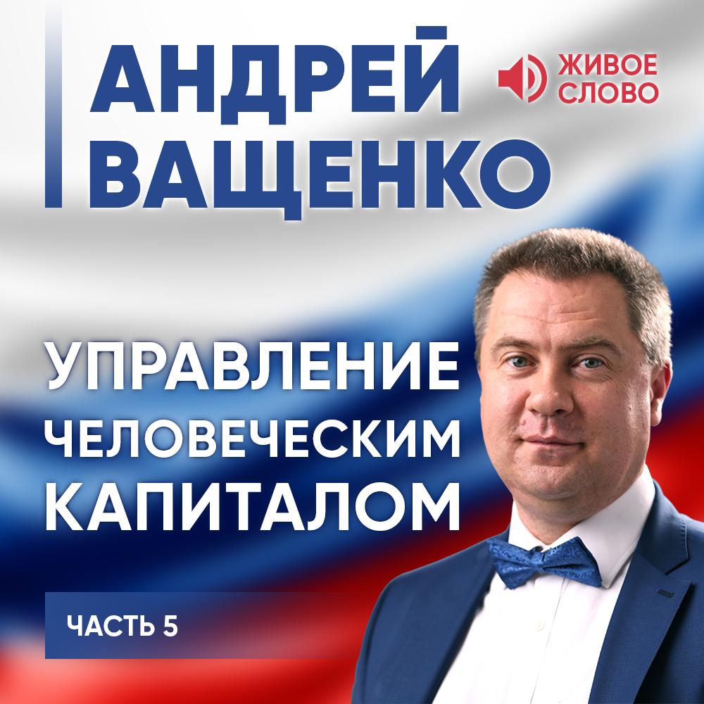 Андрей Ващенко Управление человеческим капиталом. Часть 5 телефон доверия бесплатно круглосуточно