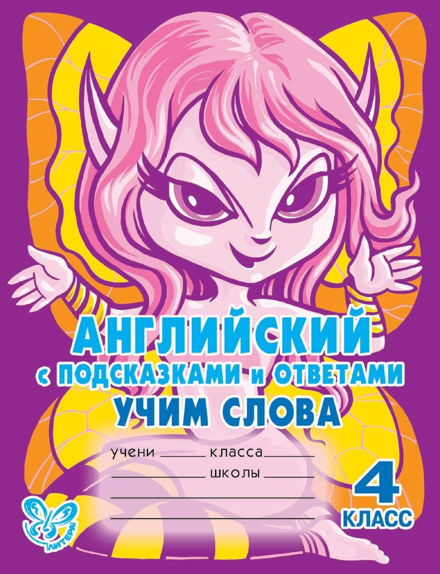 А. В. Илюшкина. Английский с подсказками и ответами. Учим слова. 4 класс