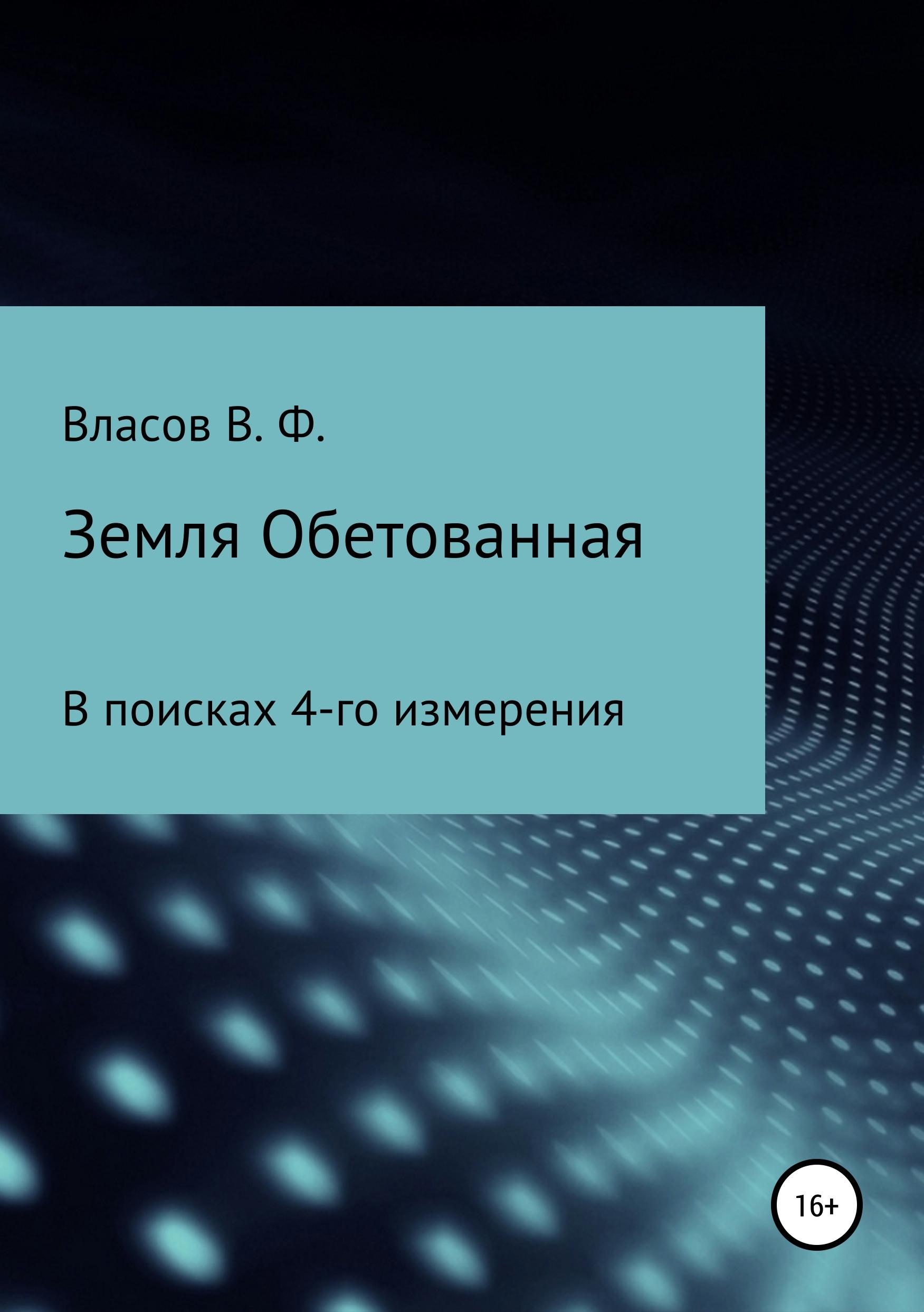 Владимир Фёдорович Власов Земля Обетованная владимир фёдорович власов будда и моисей