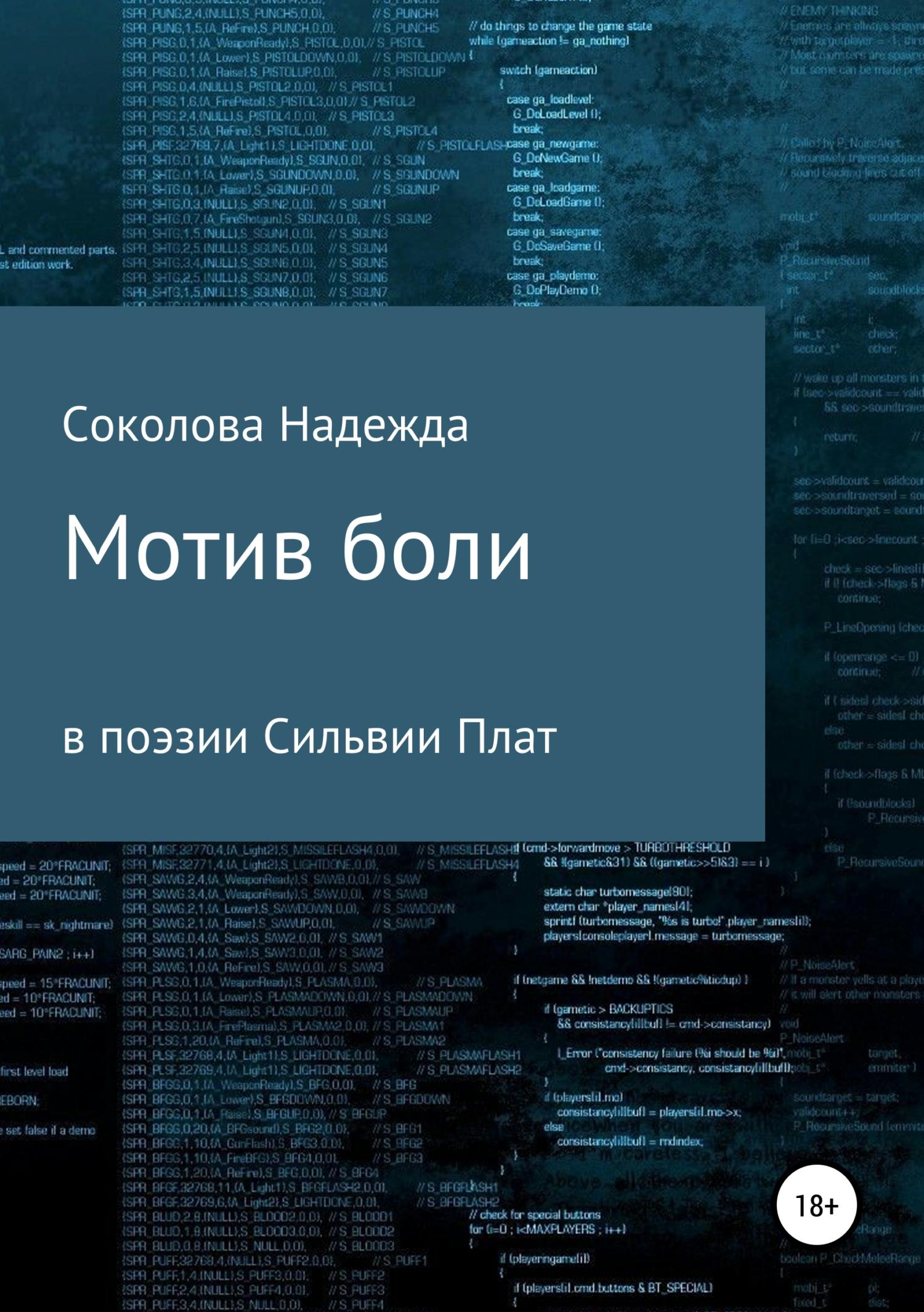 Надежда Игоревна Соколова Мотив боли в поэзии Сильвии Плат цена