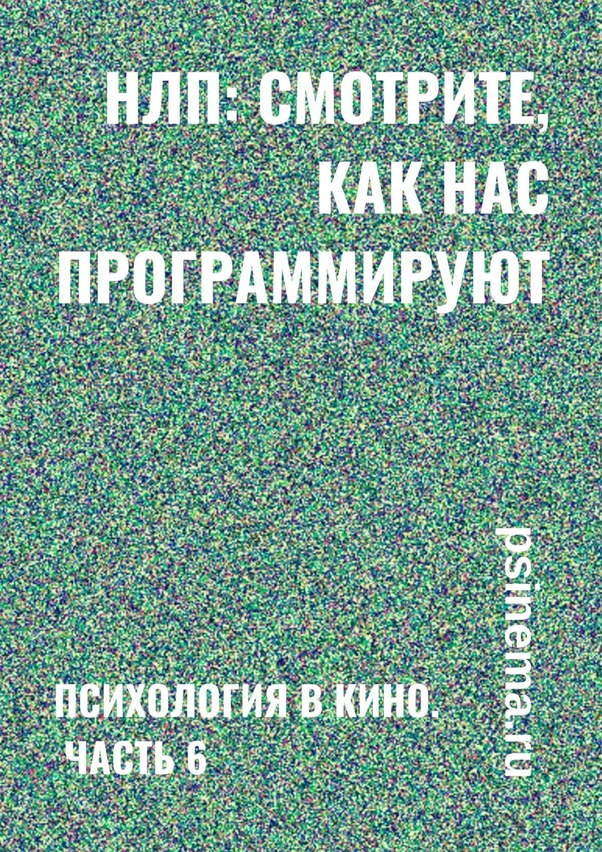 Анатолий Верчинский НЛП: смотрите, как нас программируют! Психология в кино. Часть 6 анатолий верчинский 1000