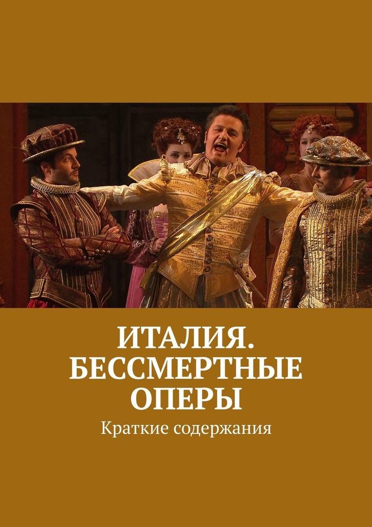 Леонид Михрин Италия. Бессмертные оперы. Краткие содержания цена