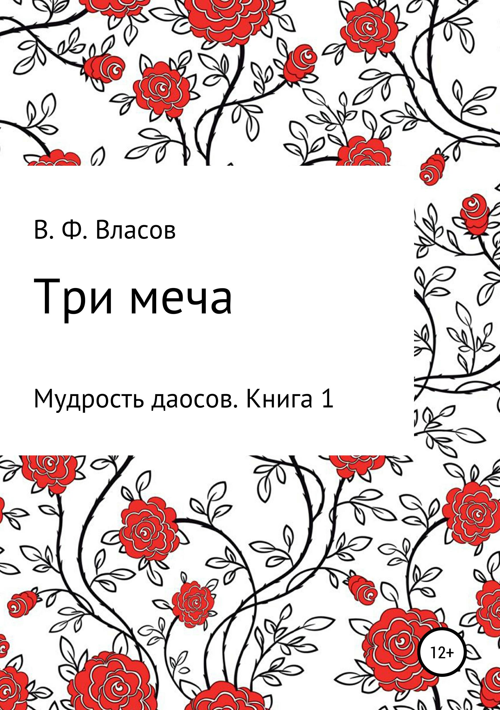 Владимир Фёдорович Власов Три меча владимир фёдорович власов будда и моисей