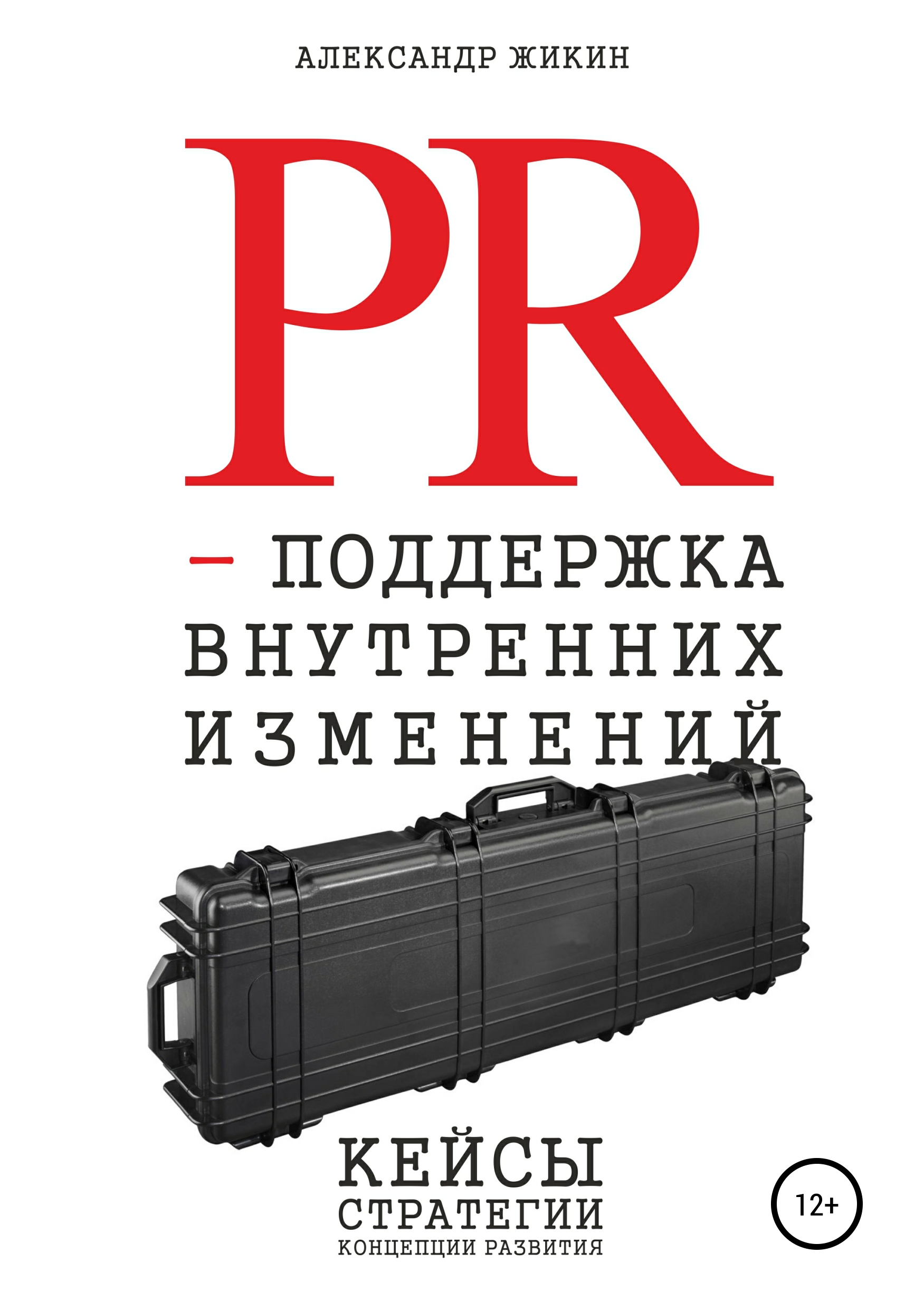 Обложка книги. Автор - Александр Жикин