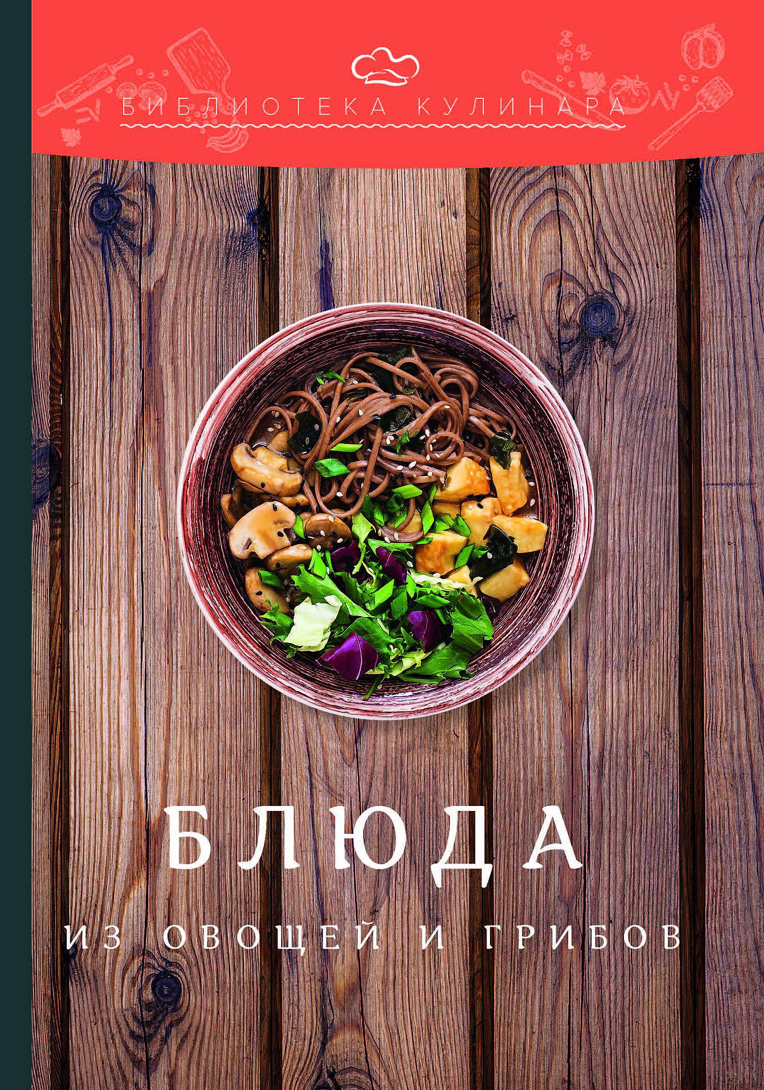 Александр Ратушный Блюда из овощей и грибов все цены