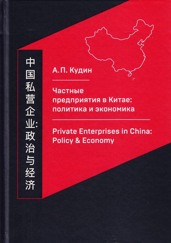Обложка книги Частные предприятия в Китае: политика и экономика. Ретроспективный анализ развития в 1980-2010-е годы