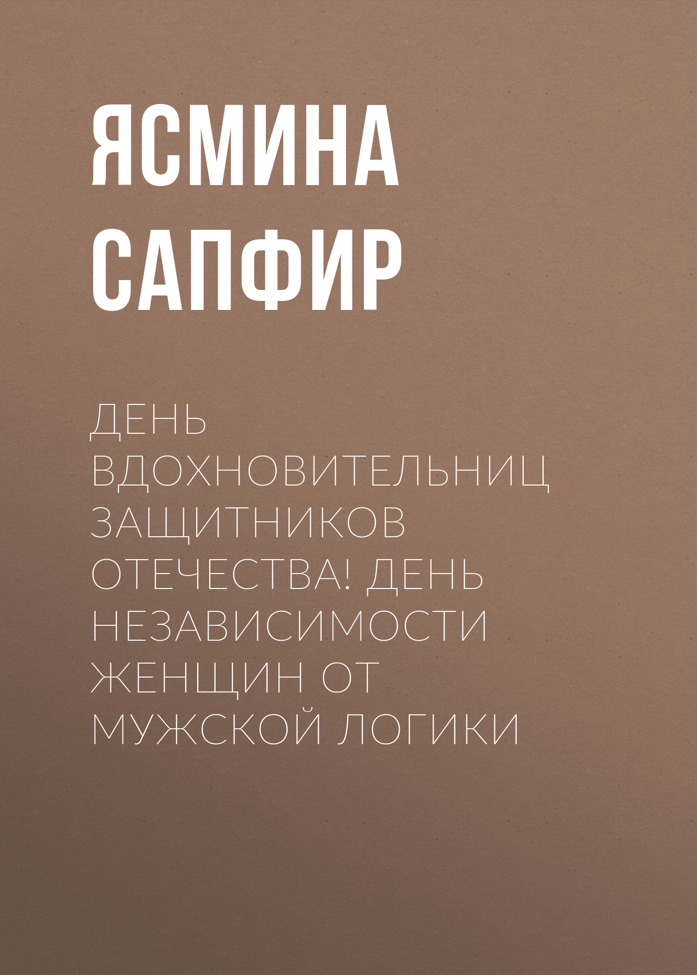 Ясмина Сапфир День вдохновительниц защитников отечества! День независимости женщин от мужской логики