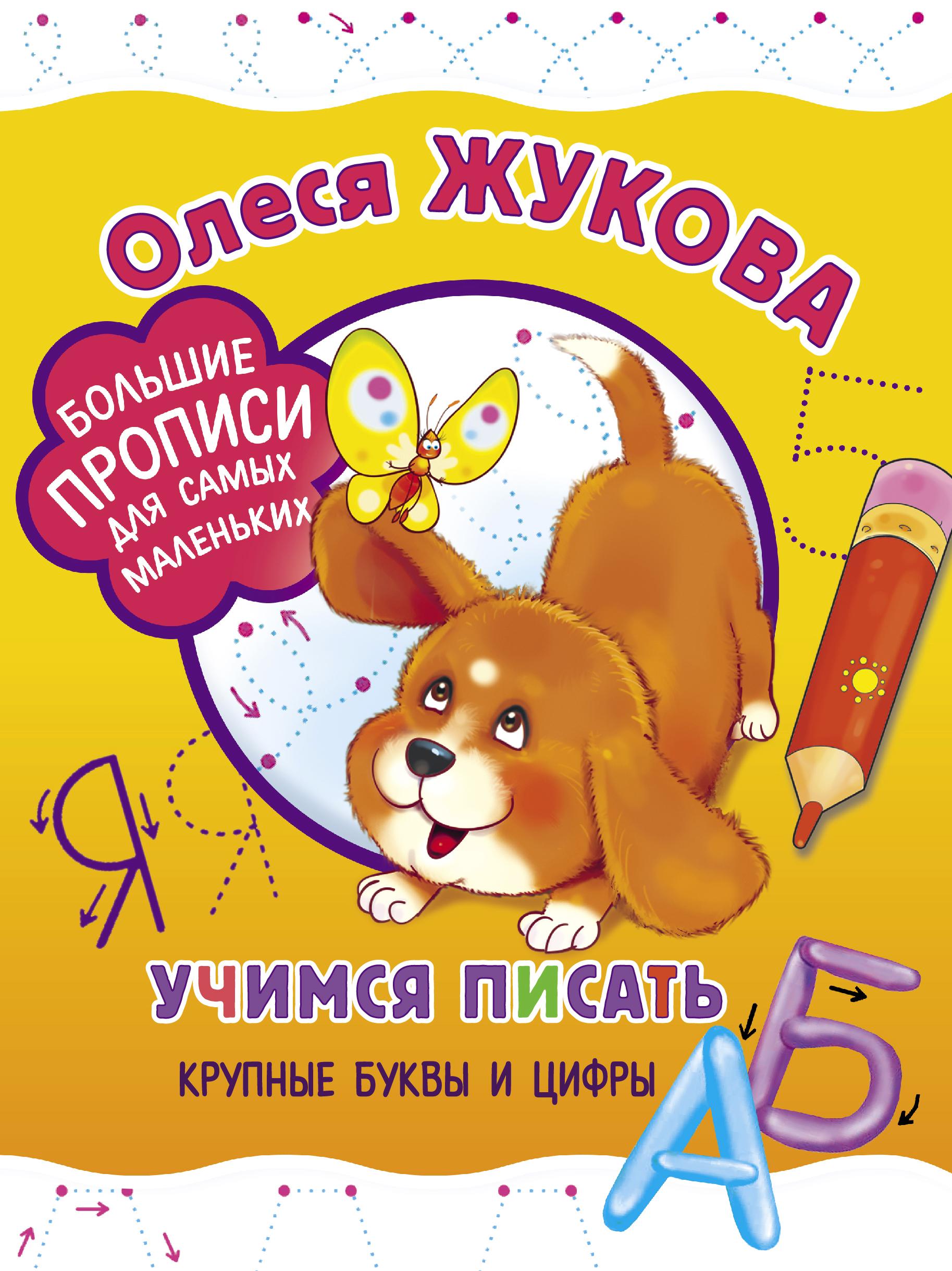 Олеся Жукова Учимся писать крупные буквы и цифры олеся жукова цифры и счёт