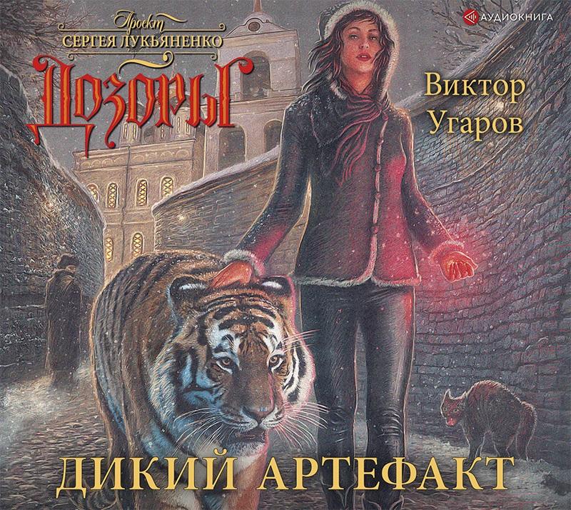Виктор Угаров Дикий артефакт дозоры