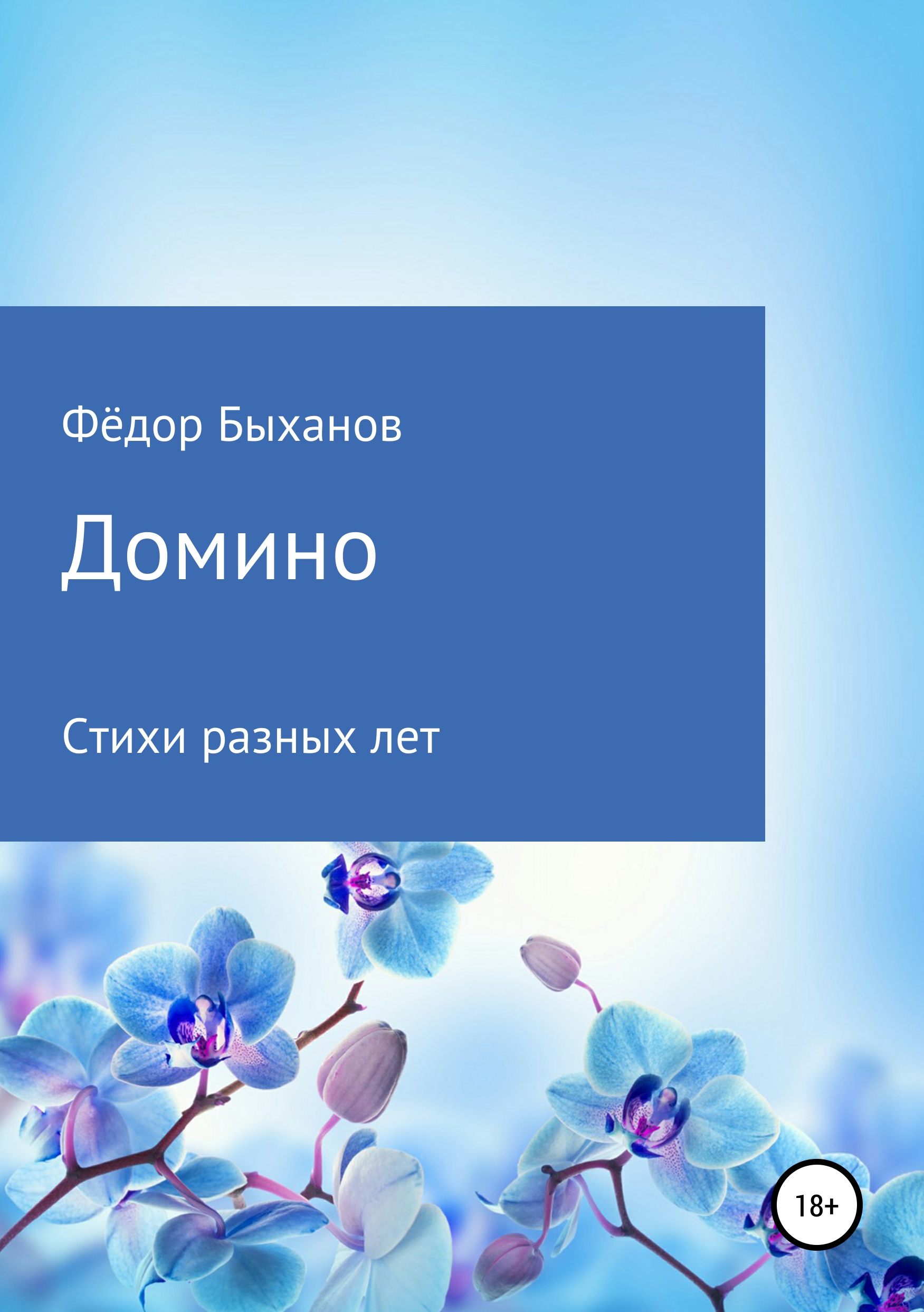 Фёдор Иванович Быханов Домино фёдор быханов тайна горного озера