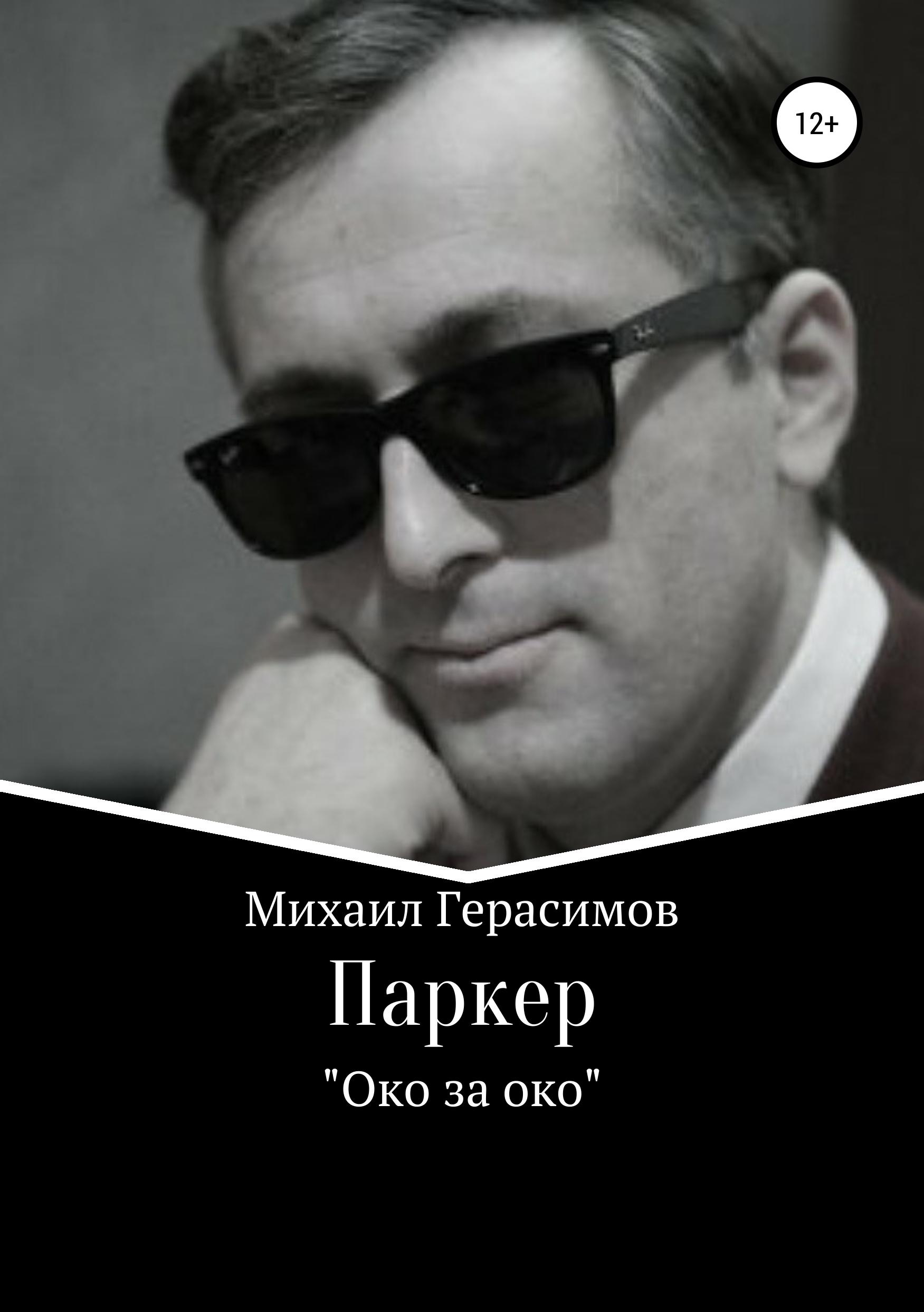 Михаил Николаевич Герасимов Паркер. «Око за око»