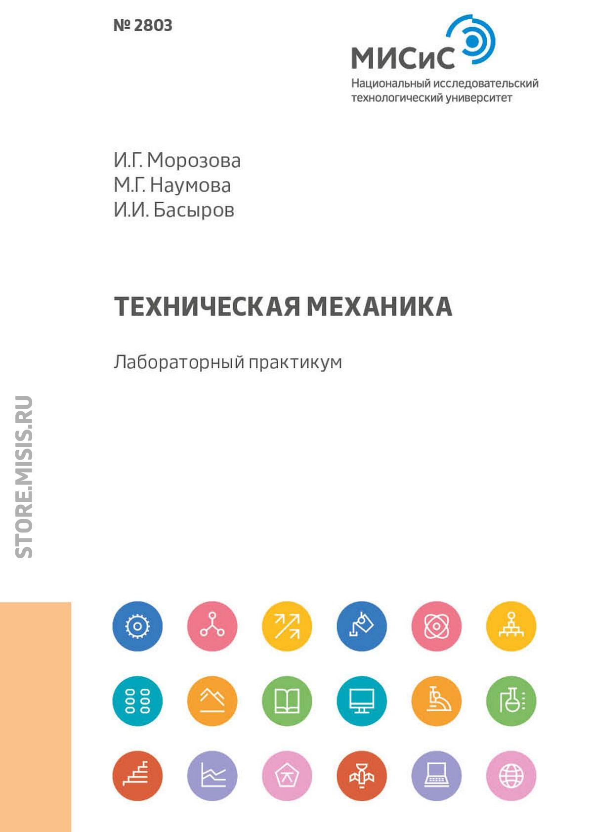 И. Г. Морозова Техническая механика