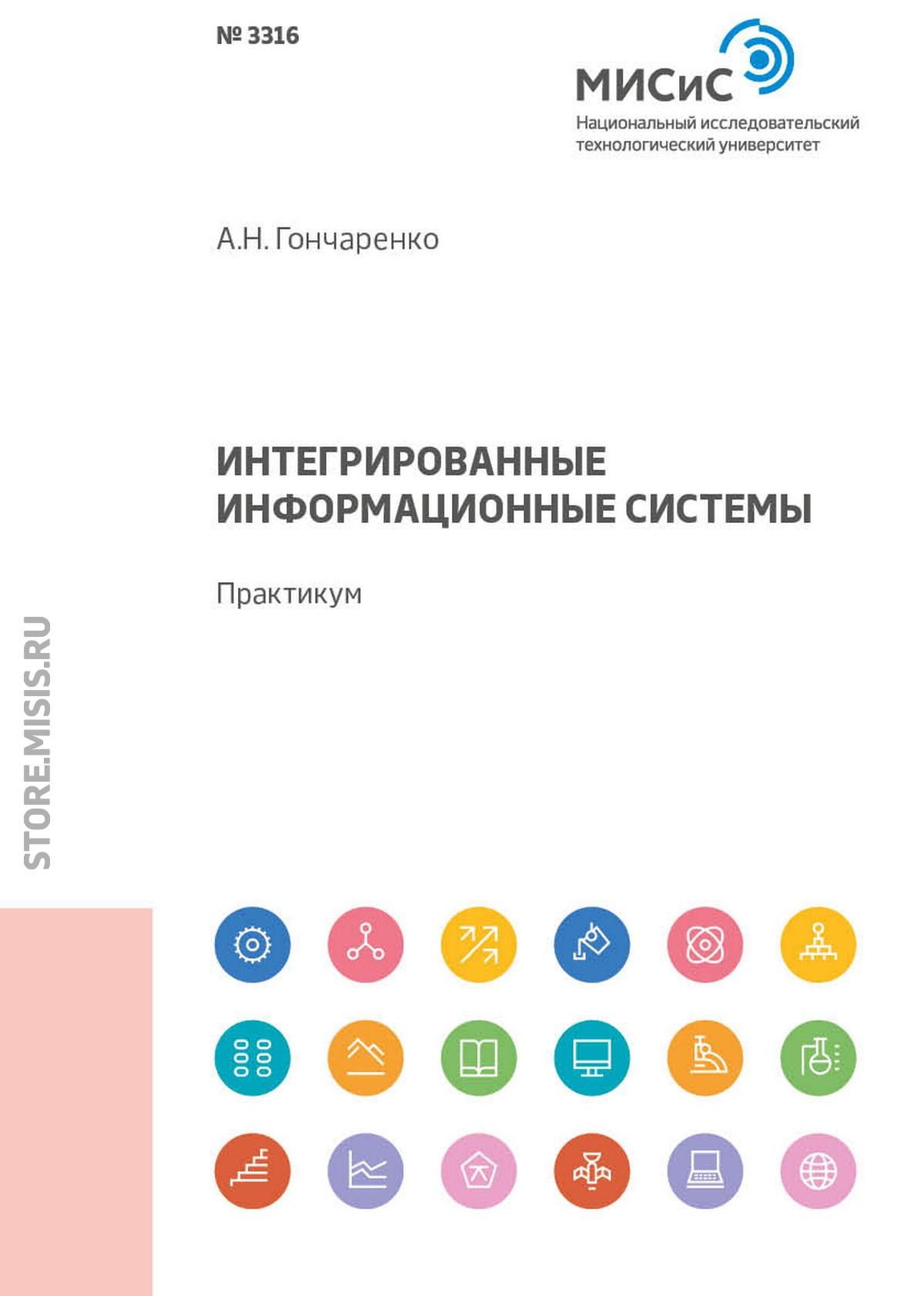 А. Н. Гончаренко Интегрированные информационные системы. Практикум