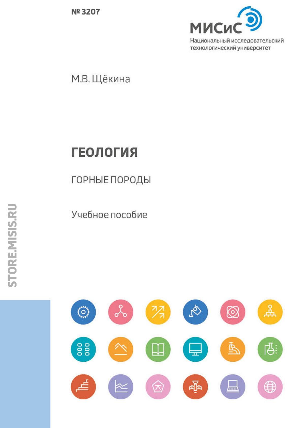К. С. Коликов Геология. Горные породы