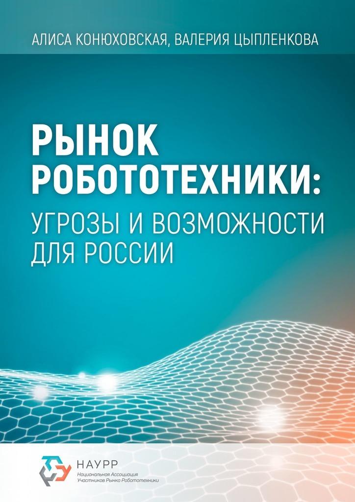 Алиса Конюховская Рынок робототехники: угрозы и возможности для России цены