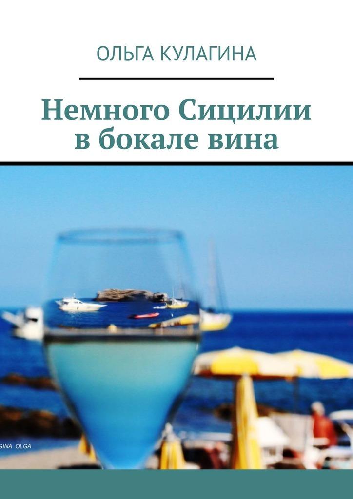 лена сокол разрешите влюбиться Ольга Кулагина Немного Сицилии вбокалевина