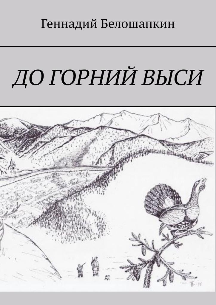 Геннадий Белошапкин Догорний выси цена и фото