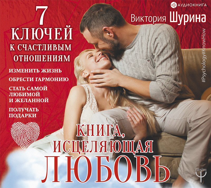 Виктория Шурина Книга, исцеляющая любовь. 7 ключей к счастливым отношениям аудиокниги издательство аст аудиокнига акунин фантастика