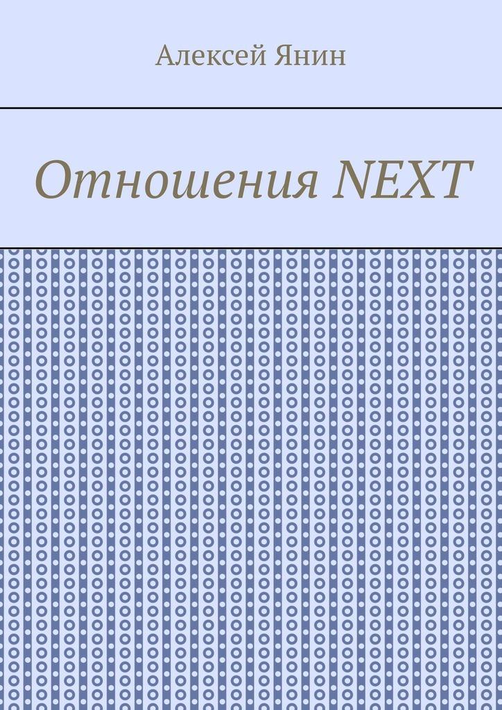 Алексей Александрович Янин Отношения NEXT цены онлайн
