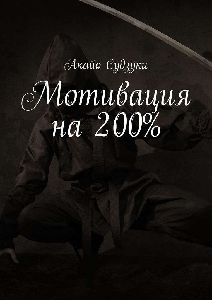 Акайо Судзуки Мотивация на 200% акайо накамура японская мотивация для