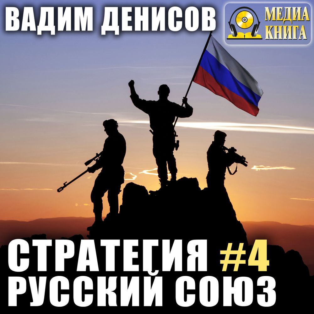 Вадим Денисов Стратегия. Русский Союз