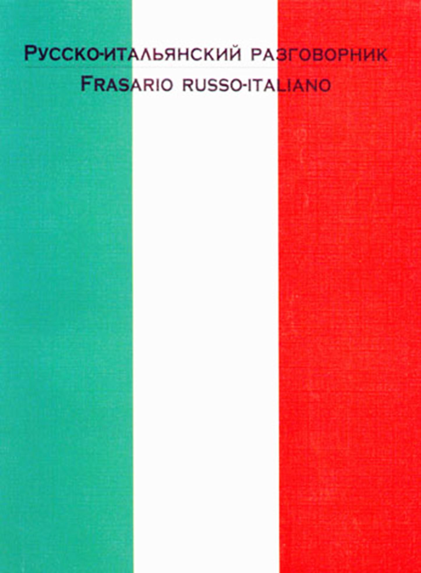 цена на Отсутствует Русско-итальянский разговорник