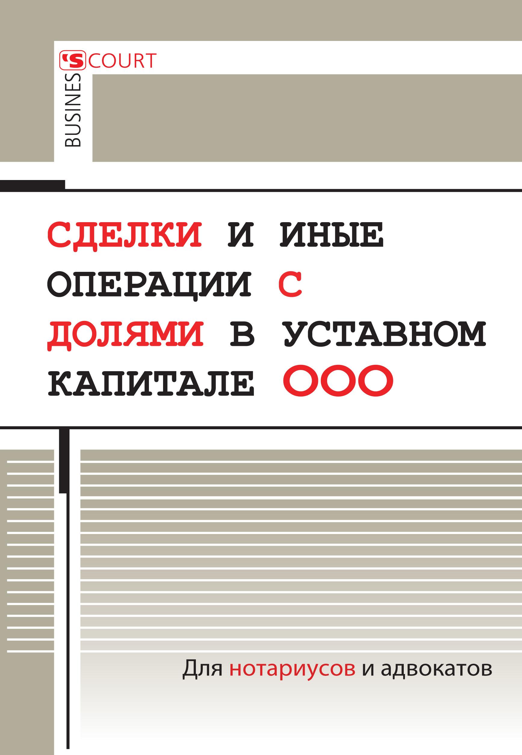Обложка книги Сделки и иные операции с долями в уставном капитале ООО