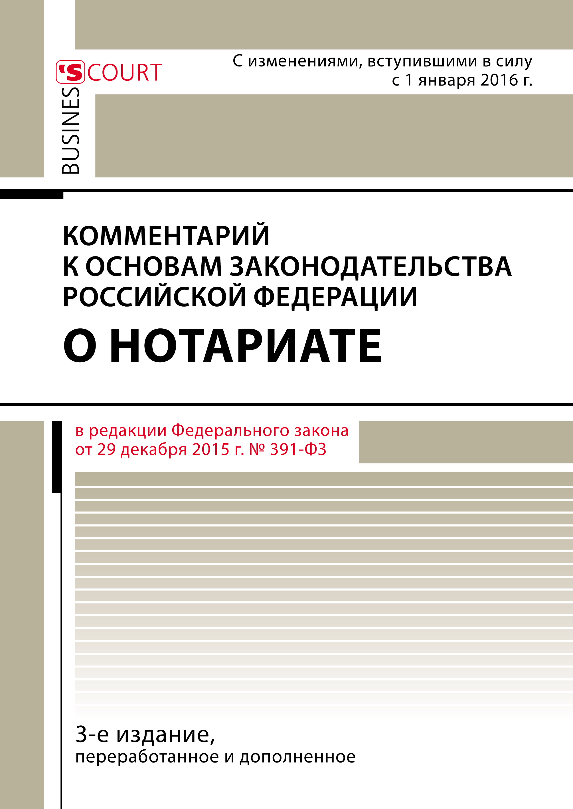 А. А. Ушаков Комментарий к Основам законодательства Российской Федерации о нотариате (постатейный) основы законодательства рф о нотариате 4462 1 фз