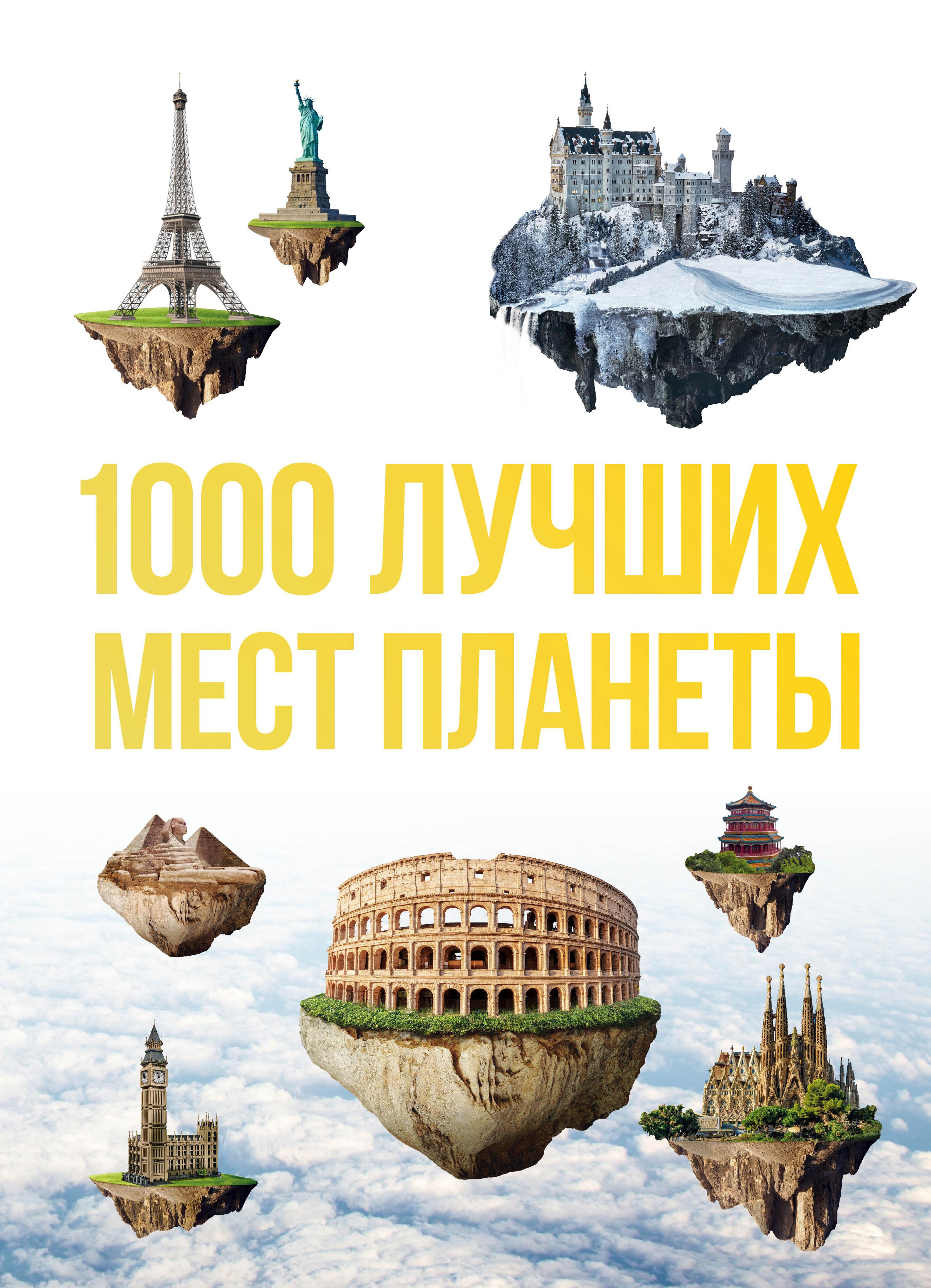 Оксана Куянцева 1000 лучших мест планеты, которые нужно увидеть за свою жизнь цена 2017
