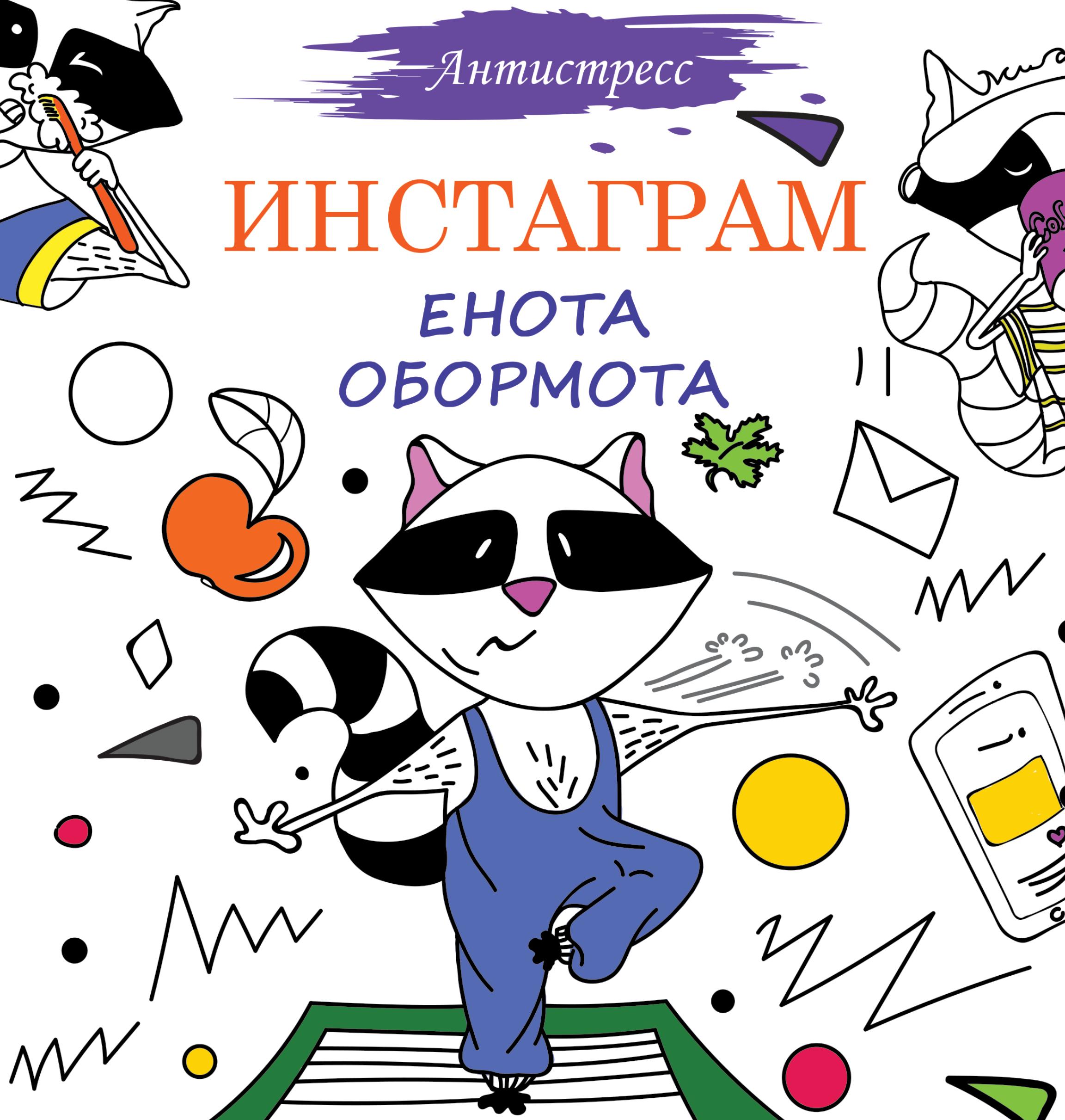 Елена Вороникова Инстаграм Енота Обормота биссел анжела моя судьба в твоих руках