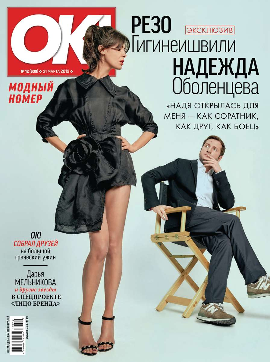 Редакция журнала OK! OK! 12-2019 карандаш ok