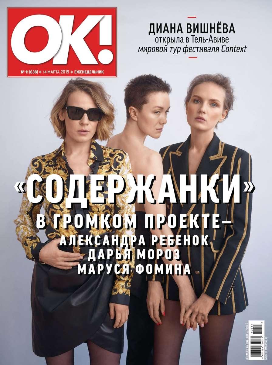 Редакция журнала OK! OK! 11-2019 редакция журнала ok ok 22 23 2019