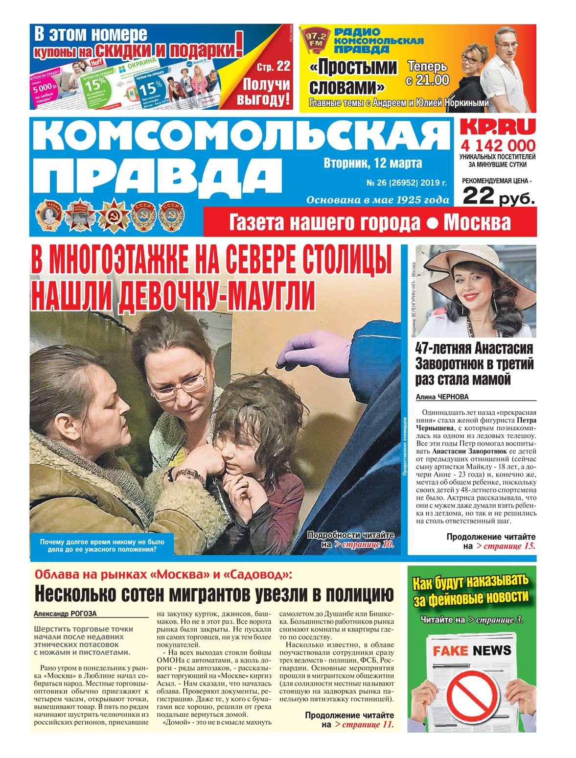 Комсомольская Правда. Москва 26-2019