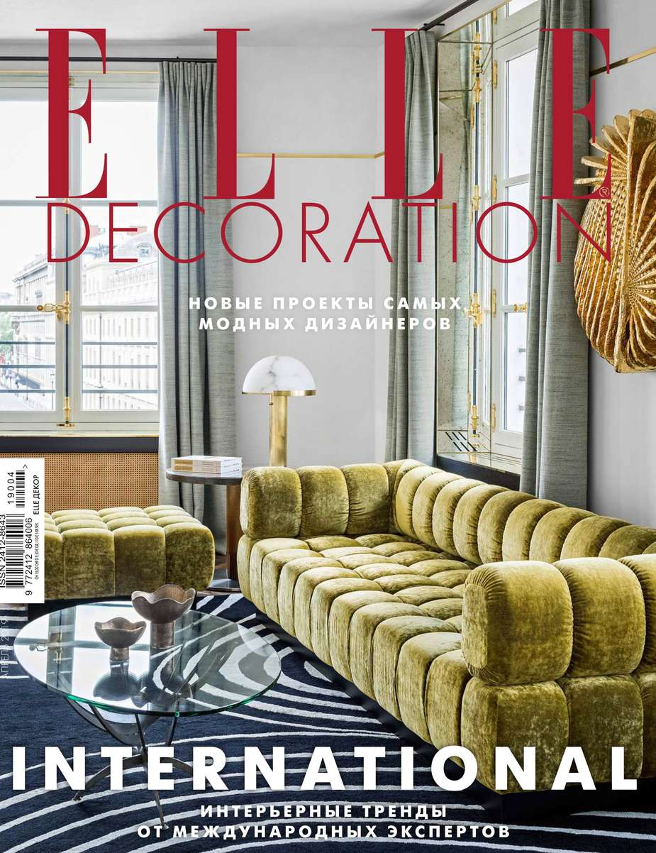 Редакция журнала Elle Decor Elle Decor 04-2019