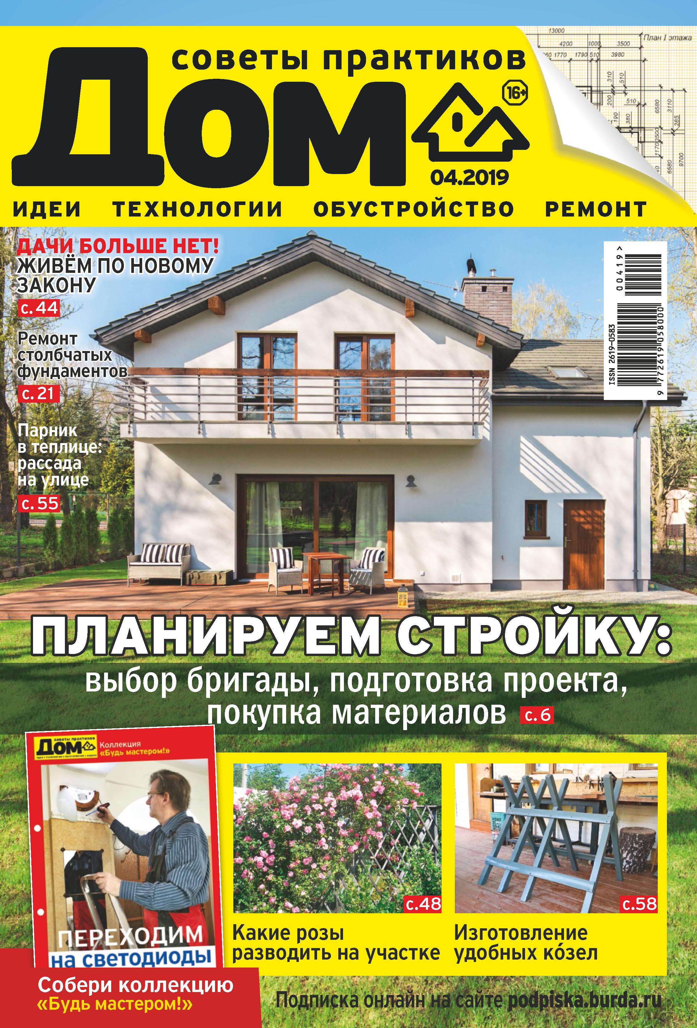 Отсутствует Журнал «Дом» №04/2019 в п шматов благоустройство сельского дома инженерное обеспечение и оборудование
