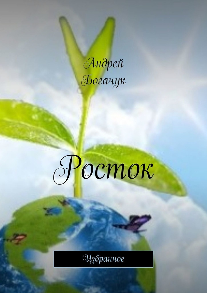 Андрей Богачук Росток. Избранное