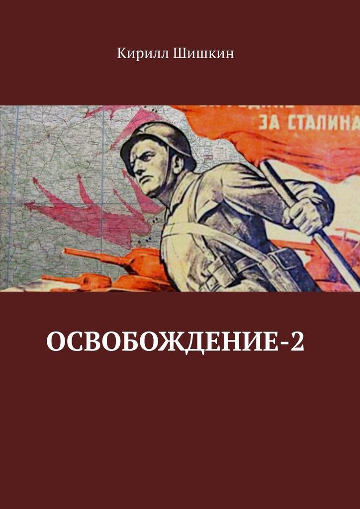 Кирилл Шишкин Освобождение-2 кирилл шишкин освобождение 2