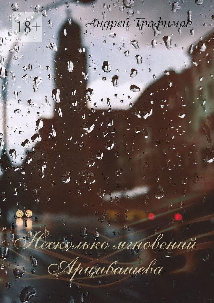 Андрей Трофимов Несколько мгновений Арцибашева цена и фото