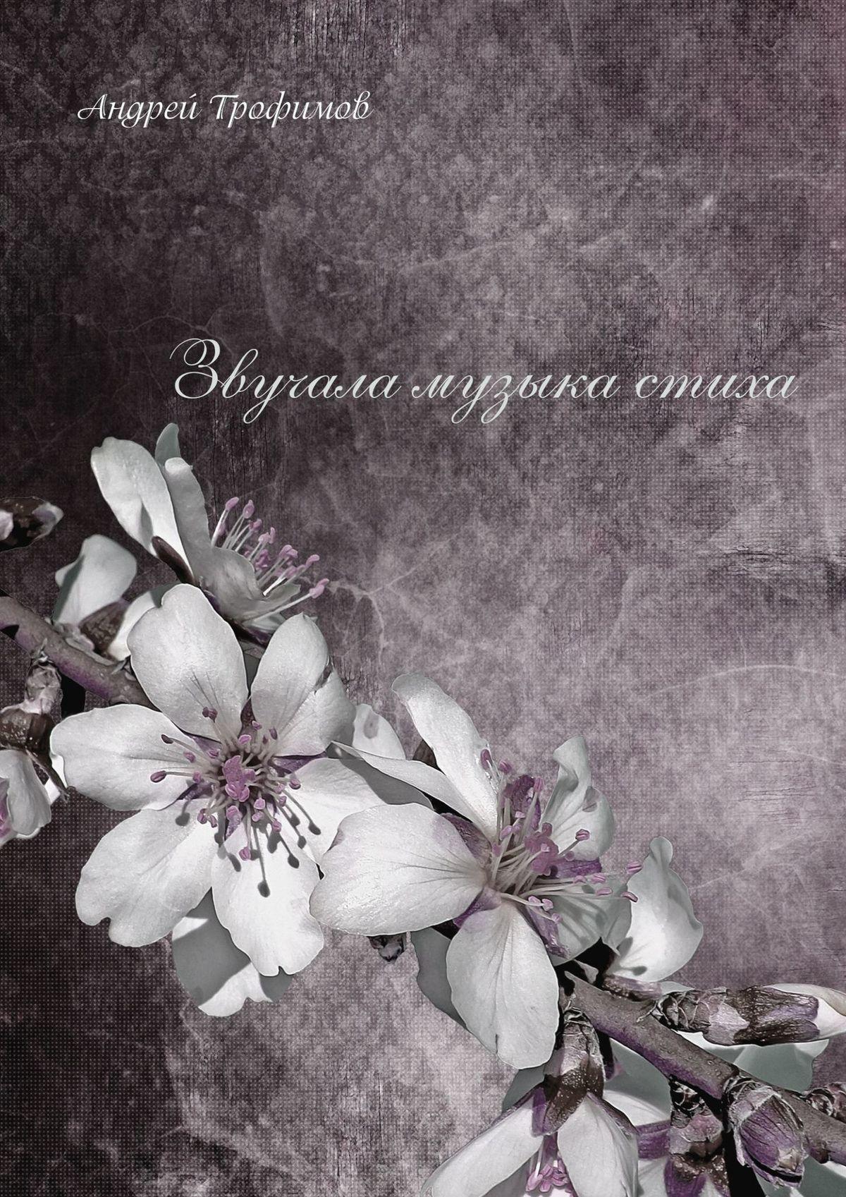 Андрей Трофимов Звучала музыка стиха